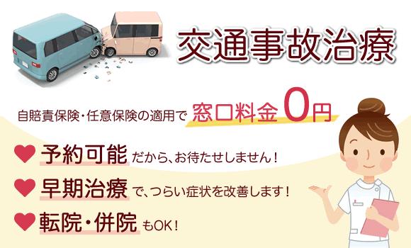 交通事故治療・むちうち治療 富士市