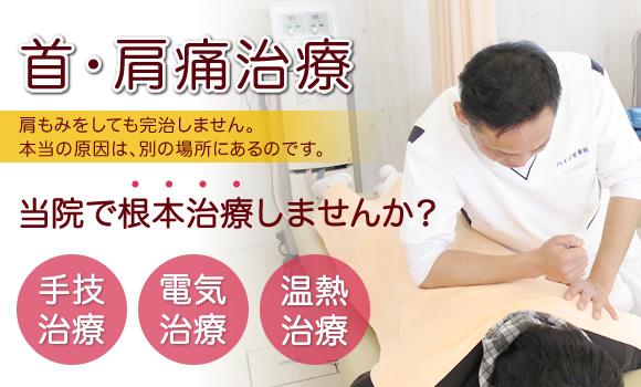 当院で、首・肩痛を根本治療しませんか?