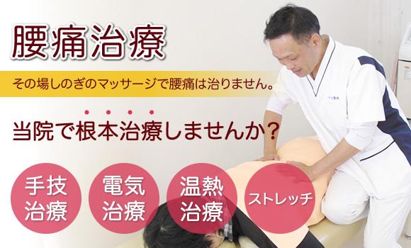 当院で、腰痛を根本治療しませんか?