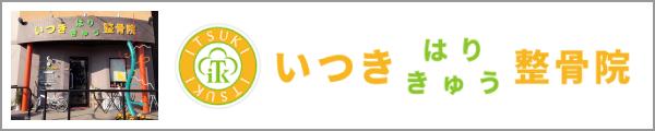 静岡県富士宮市の整骨院『いつきはりきゅう整骨院』